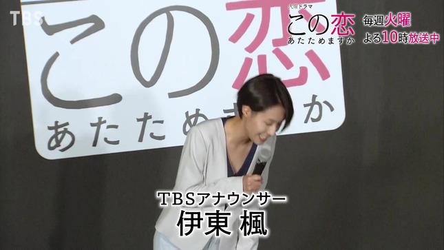 伊東楓 『この恋あたためますか』制作発表 5