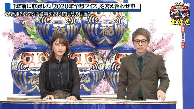 枡田絵理奈 クイズ☆正解は一年後 11