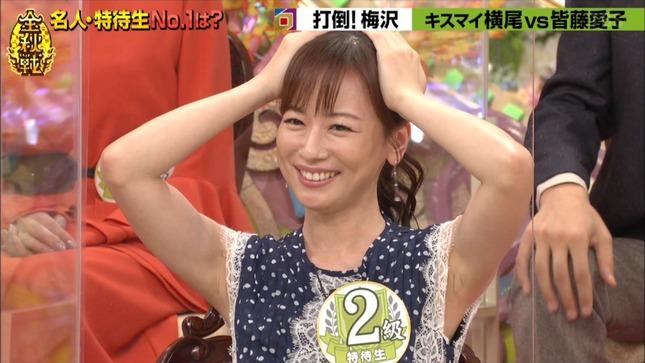 皆藤愛子 プレバト!! 2