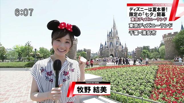 牧野結美 TokyoMxNews 14