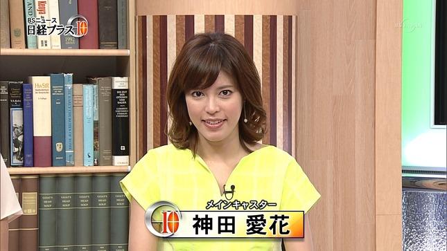神田愛花 BSジャパン 01
