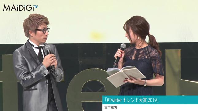 宇垣美里 #Twitter トレンド大賞 2019 13