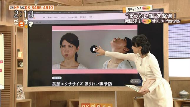 島津有理子 ごごナマ 3