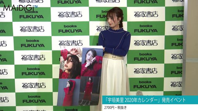 宇垣美里 2020カレンダー発売記念イベント 4