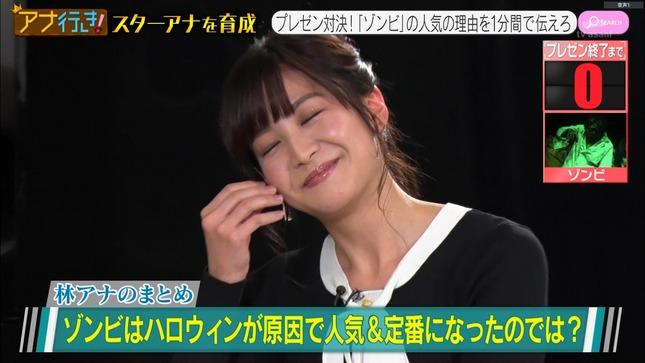 林美桜 お願い!ランキング アナ行き! 11