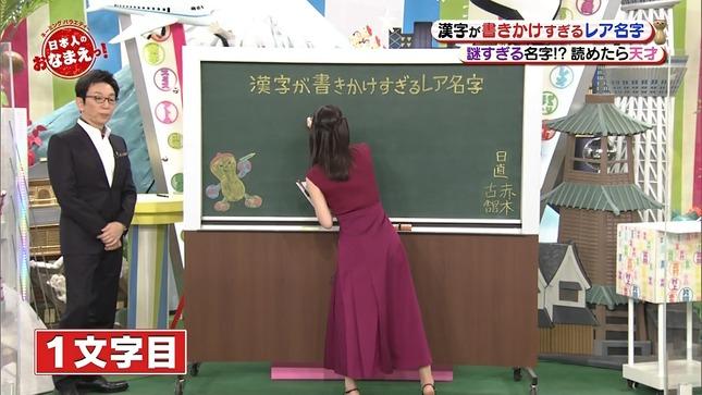 赤木野々花 日本人のおなまえっ! 3