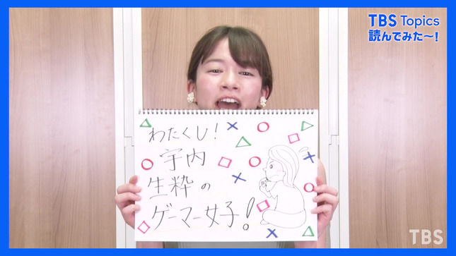 宇内梨沙 TBSトピックス 3
