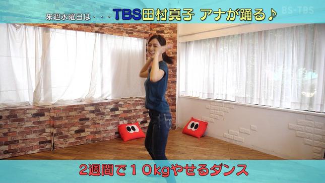 田村真子 スイモクチャンネル 2