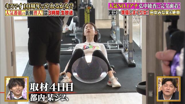 弘中綾香 キスマイ10周年でやれるかな? 11