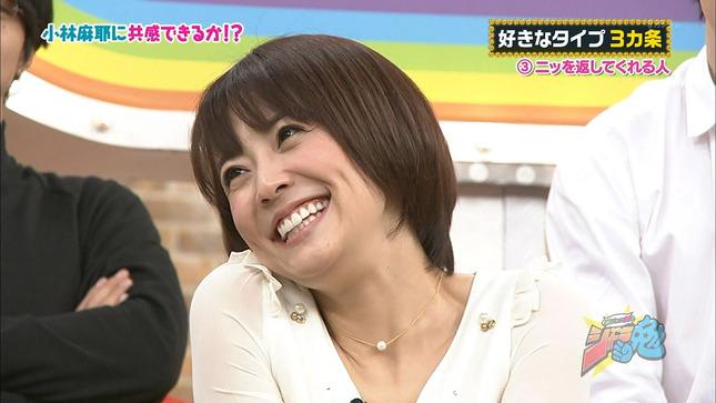 小林麻耶 ジャニ勉 06