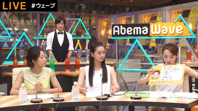 本間智恵 AbemaTV Abema Wave 4