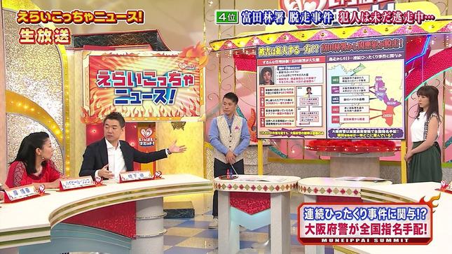 川田裕美 胸いっぱいサミット! 5