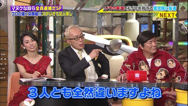 杉野真実 世界まる見え!テレビ特捜部 10