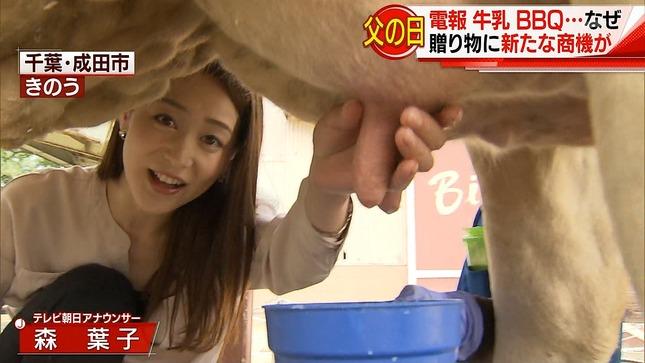 森葉子 スーパーJチャンネル 4