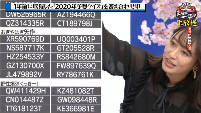 枡田絵理奈 クイズ☆正解は一年後 14