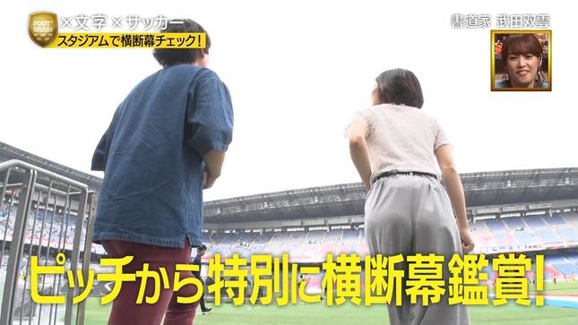 佐藤美希 FOOT×BRAIN 4