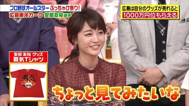 新井恵理那 ジョブチューン 新・情報7daysニュースキャスター 5