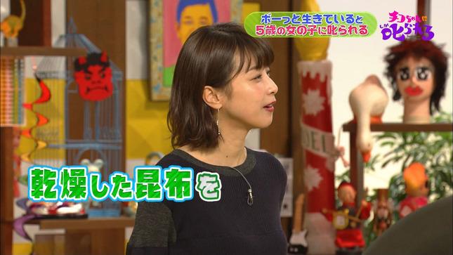 加藤綾子 チコちゃんに叱られる! 10