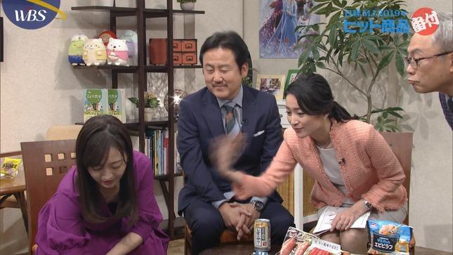 相内優香 ワールドビジネスサテライト 大江麻理子 片渕茜 16