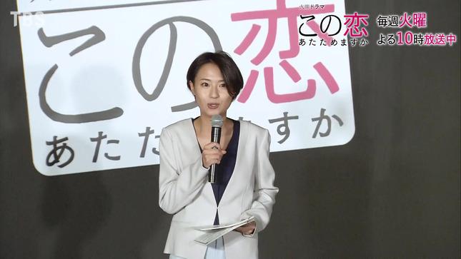 伊東楓 『この恋あたためますか』制作発表 11