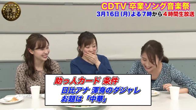 日比麻音子 江藤愛 宇賀神メグ CDTV デカ盛りチャレンジ18