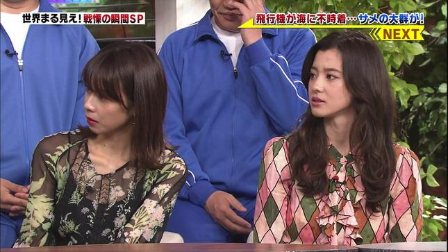 加藤綾子 世界まる見え!戦慄の瞬間SP 3
