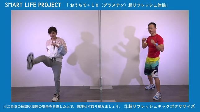 宇賀なつみ スマート・ライフ・プロジェクト 28