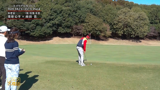 福田典子 ゴルフ交遊抄 12