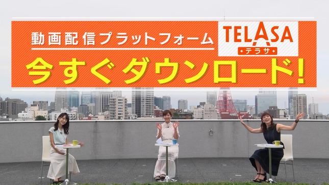三谷紬 斎藤ちはる 堂真理子 TELASA テラサ 16