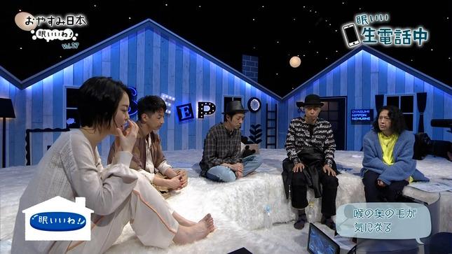 池田伸子 おやすみ日本 1