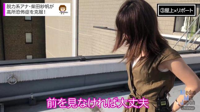 柴田紗帆 MMJ-CHANNEL 9