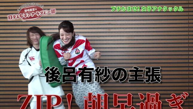 笹崎里菜の日テレ女子アナラグビー部 後呂有紗 17