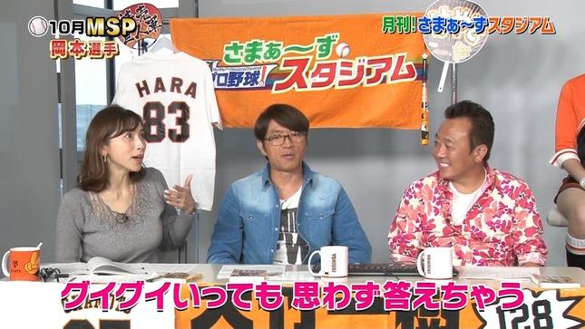 宮崎瑠依 月刊プロ野球!さまぁ~ずスタジアム 7