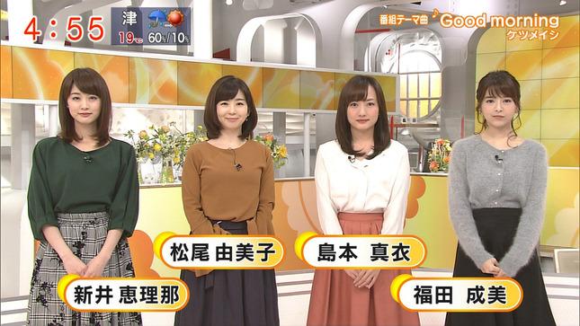 松尾由美子 新井恵理那 グッド!モーニング 12