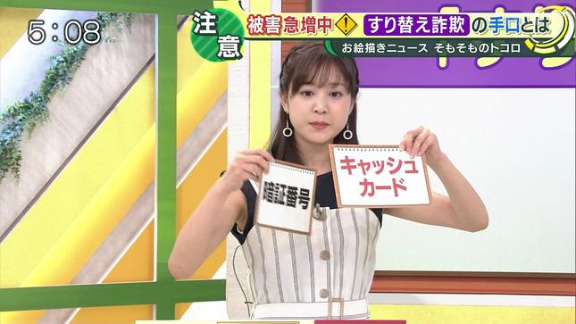 津田理帆 キャスト 12