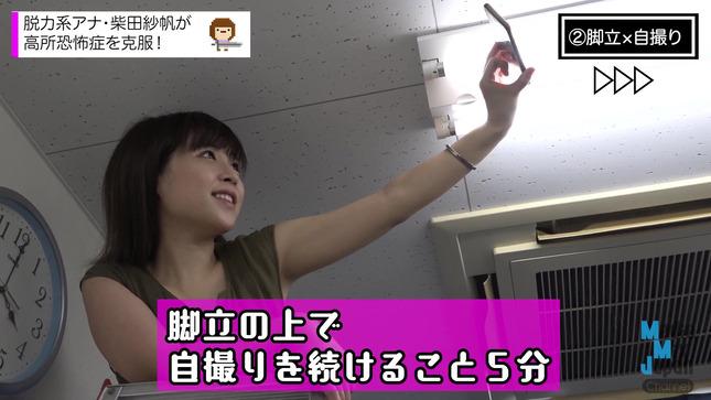 柴田紗帆 MMJ-CHANNEL 6