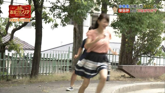 八田亜矢子 発掘!お宝ガレリア 8
