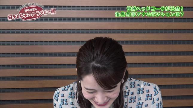 笹崎里菜の日テレ女子アナラグビー部 後呂有紗 3