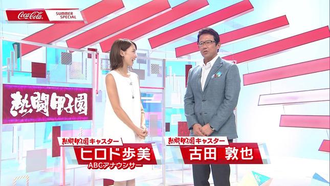 ヒロド歩美 津田理帆 熱闘甲子園 3