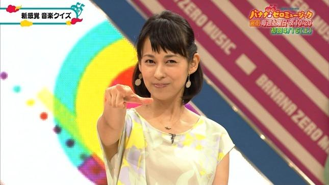 久保田祐佳 バナナ ゼロミュージック 3