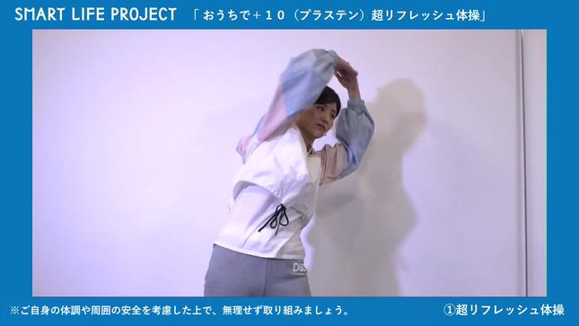 宇賀なつみ スマート・ライフ・プロジェクト 9