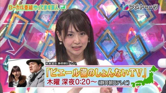 広瀬麻知子 アメトーーク! 10