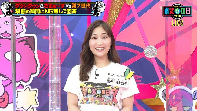 野村彩也子 宇賀神メグ 山形純菜 お笑いの日2020 9