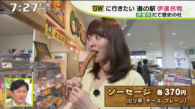 石沢綾子 イチオシ!モーニング 6