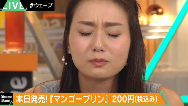 本間智恵 Abema Wave 松原江里佳 ANNニュース 12
