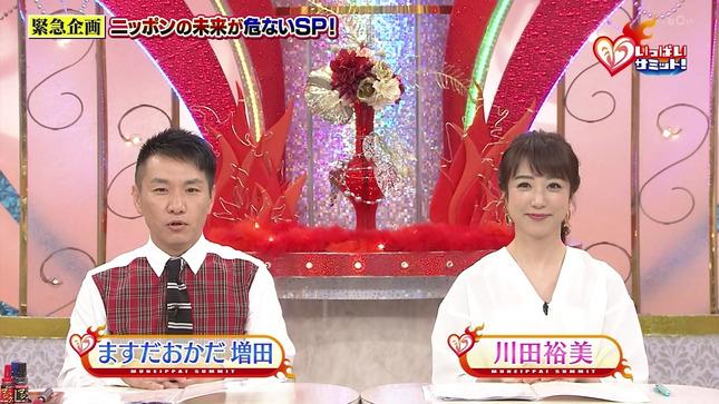 川田裕美 胸いっぱいサミット! 1
