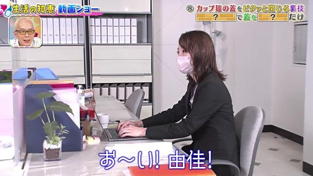 竹﨑由佳 所さんのそこんトコロ 13