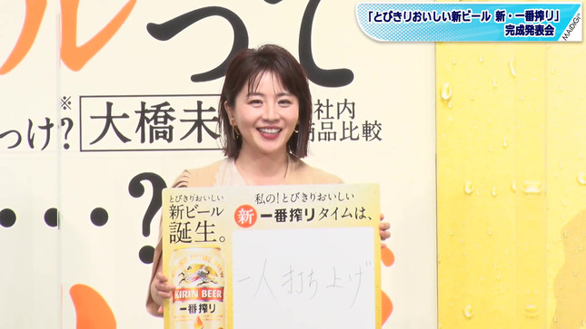 大橋未歩 新・一番搾り 完成発表会 10