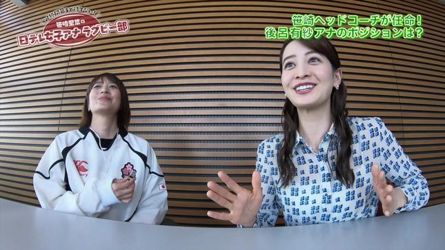 笹崎里菜の日テレ女子アナラグビー部 後呂有紗 13