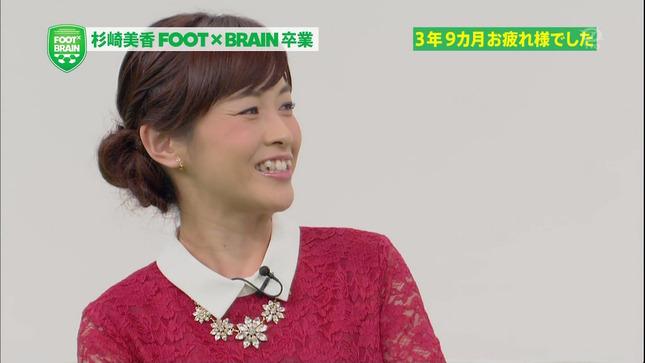 杉崎美香 FOOT×BRAIN 世界ナゼそこに?日本人 競馬BEAT 08